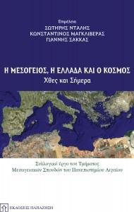 Η Μεσόγειος, Η Ελλάδα Και Ο Κόσμος – Συλλογικό Έργο