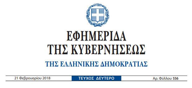 ΦΕΚ Διδακτορικού