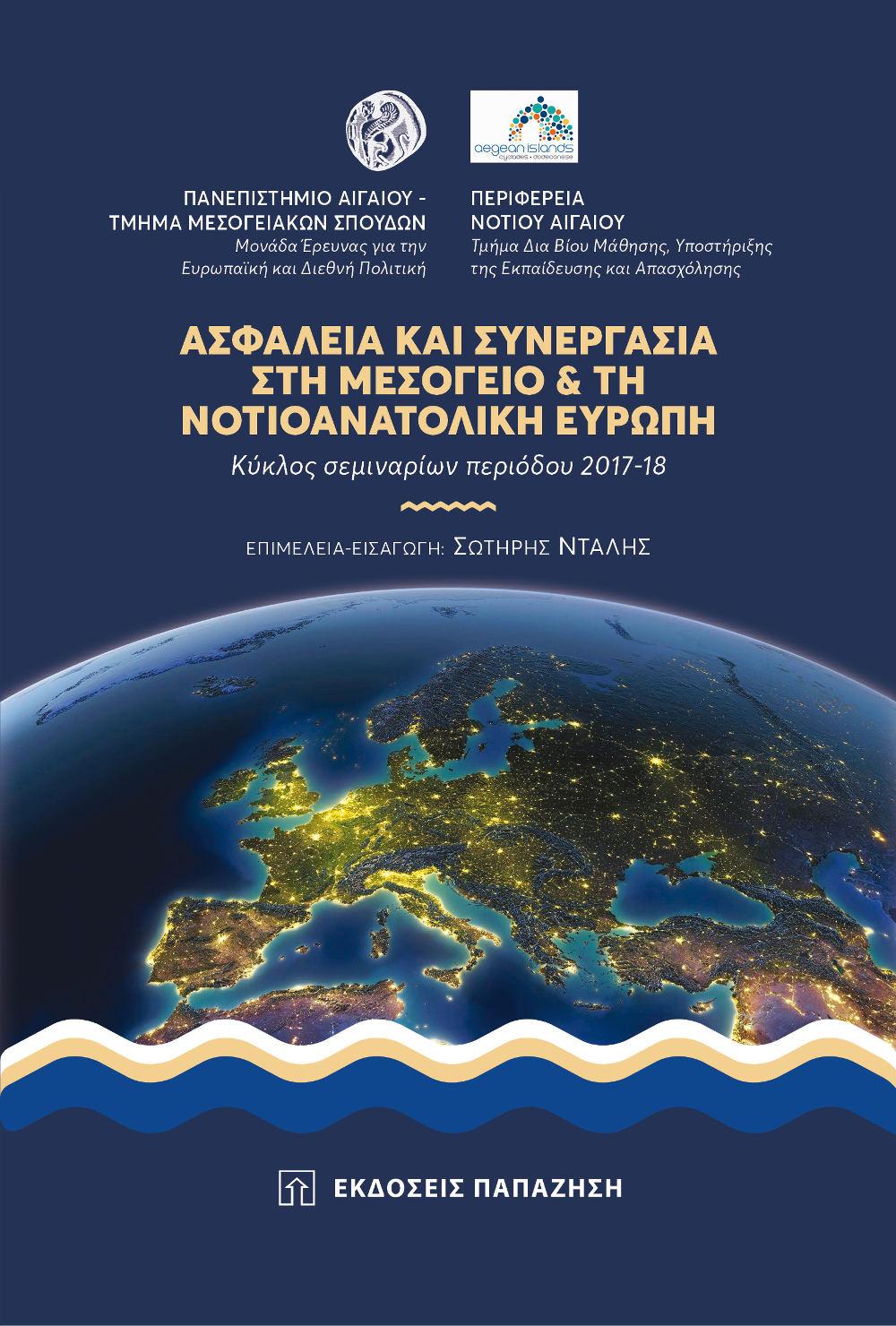 Ασφάλεια & Συνεργασία Στη Μεσόγειο & Τη Νοτιοανατολική Ευρώπη